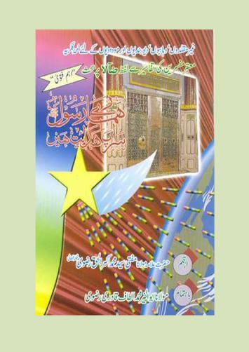 Hamaray rasool sarapa hidayat hian download pdf book