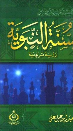 تحميل كتاب السنة النبوية رؤية تربوية تأليف سعيد إسماعيل علي pdf مجاناً | المكتبة الإسلامية | موقع بوكس ستريم